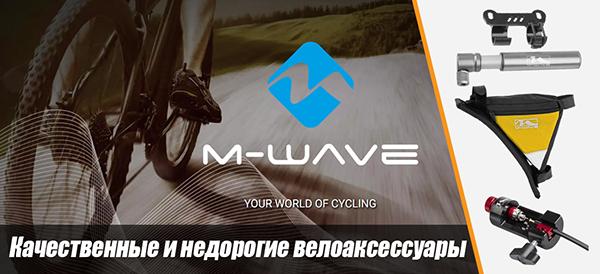 Велоаксессуары M-Wave