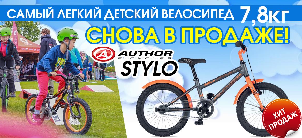 Детский велосипед Stylo 2019
