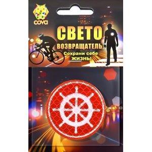 Значок велосипедный, световозвращающий COVA™ Штурвал, красный, ? 50ммРазное<br>Значок велосипедный, световозвращающий COVA™ Штурвал, цвет красный, ? 50мм